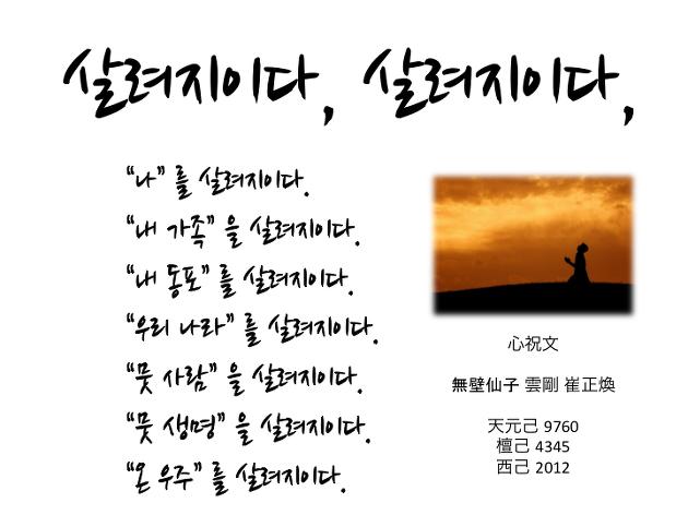 국선도 사범 최정환의 心祝文