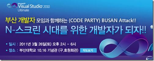 codeparty_busan