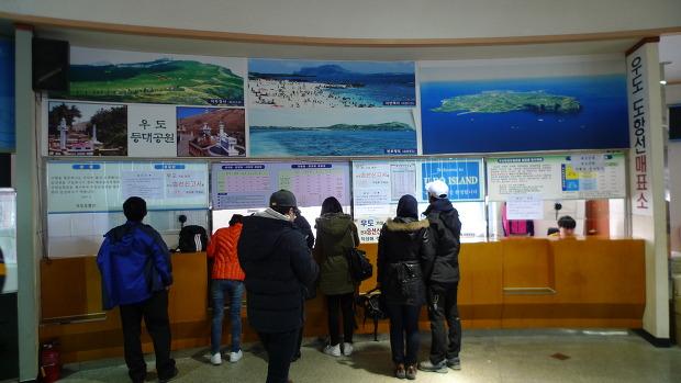 성산항 여객터미널