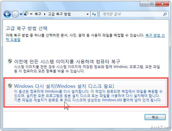 [Windows 다시 설치(Windows 설치 디스크 필요)]를 누릅니다.