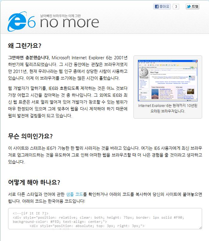 IE6NoMore 한국어페이지