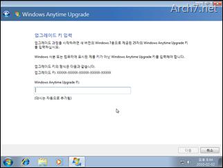 win7_windows_anytime_upgrade_144