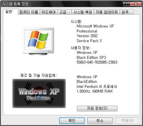 mx2, mx40, TNT2, xp 블랙 에디션, 그래픽카드 업그레이드, 리바 tnt2, 블랙 에디션, 세큐마이즈 에디션, 윈도우 설치, 조립 컴퓨터 업그레이드, 조립PC, 조립식 컴퓨터, 조립컴퓨터, 컴퓨터 업그레이드, 컴퓨터 조립, 컴퓨터조립, 펜티엄3, 하드웨어 사양, 하드웨어 업그레이드, 하드웨어 조립, 하드웨어 조립 사양, 하드웨어 조립하기, 하드웨어 조립하는 방법, 하드웨어 청소, 하드웨어 청소하기, 하드웨어테스트, IT