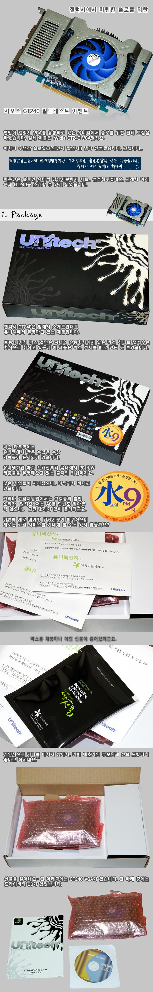 240, ATI, GT240, It, IT리뷰, nvidia, unitech, VGA, vga리뷰, 그래픽카드, 그래픽카드 추천, 리뷰, 엔비디아, 유니텍, 지포스, 타운뉴스, 타운리뷰, 타운포토, GeForce, GT220, vga추천, 메인스트림인가? 게인워드 GT220 1GB HDMI VGA, 보급형인가, 뷰플, 그래픽카드 드라이버 다운, 지포스 9800gt, 그래픽카드 보는법, 그래픽카드 성능순위, 그래픽카드 순위, 가성비 좋은 그래픽카드, 그래픽카드 교체방법, 다나와, cpu, 그래픽카드 드라이버, 지포스 그래픽카드, 그래픽카드 업그레이드, 블소 그래픽카드, 그래픽, 램, 그래픽카드 확인방법, 메인보드, 그래픽카드 다운, pc하드웨어, pc리뷰, 사진, 이슈, OCER, ocer리뷰, PC, 타운염장, pc부품, 하드웨어 리뷰, IT뉴스