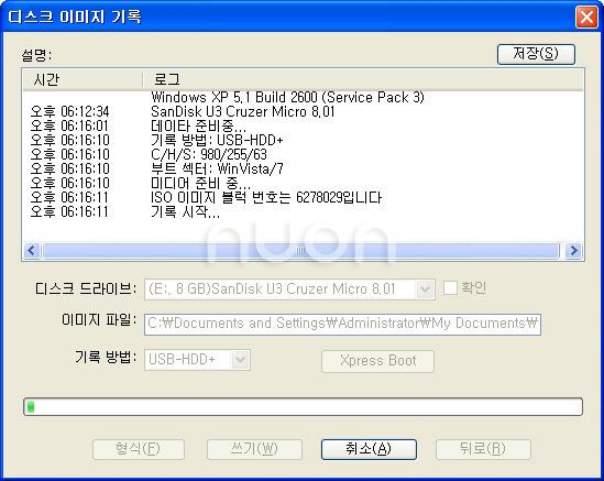 UltraISO로 윈도우 설치 USB 만들기