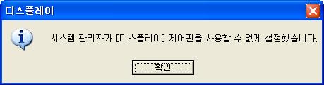 시스템 관리자가 디스플레이 제어판을 사용 못하게 막아놓은 화면