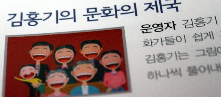김홍기의 문화의 제국