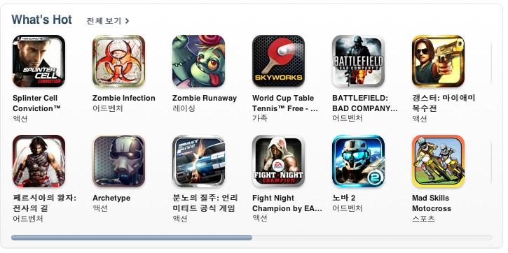 아이튠즈 한국스토어 게임