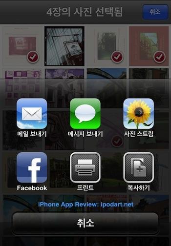 iOS6 사진