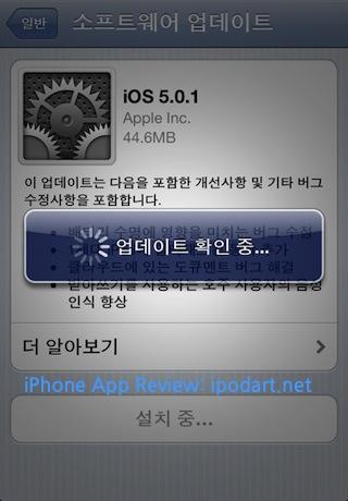 iOS 5.0.1 업데이트 내용 방법 아이폰 아이패드