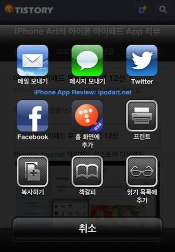 iOS6 사파리