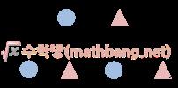 인수분해 공식 - 합차공식