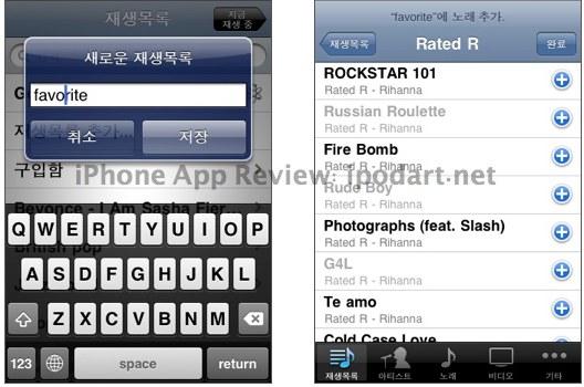 아이폰 iOS4 리뷰