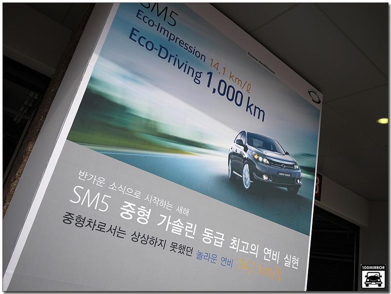 SM5 에코 임프레션