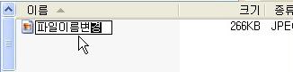 파일 이름 변경 단축키