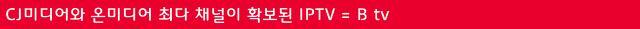 CJ미디어와 온미디어 채널이 확보된 IPTV