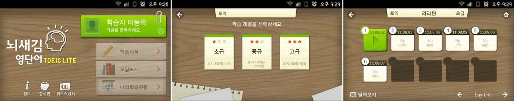 뇌새김 영단어 토익 안드로이드 어플