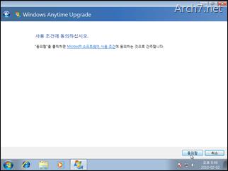 win7_windows_anytime_upgrade_148