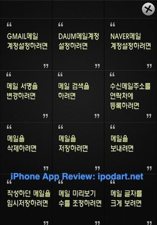 동영상으로 배우는 아이폰 사용방법 Tips for 아이폰달인