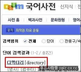 다음 사전 : 디렉터리 o