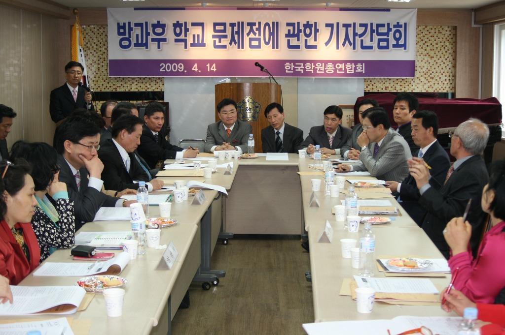 학원연합신문 2009.04 월호 | 방과후학교 문제점에 관한 기자간담회 개최