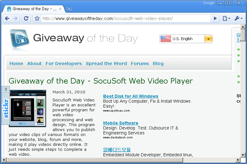 Giveaway of the Day 홈페이지 - 오늘은 SocuSoft Web Video Player 프로그램이 공짜!