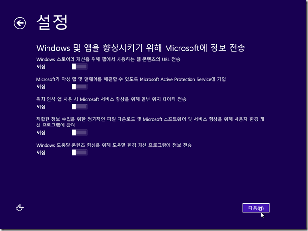 Windows_8_RTM_Pro_K_Setup_70