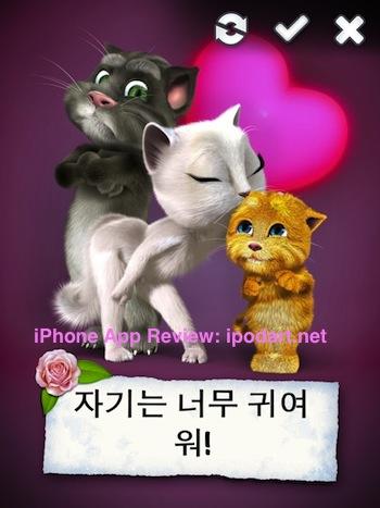아이폰 아이패드 톰의 발렌타인데이 러브레터 Tom's Love Letters