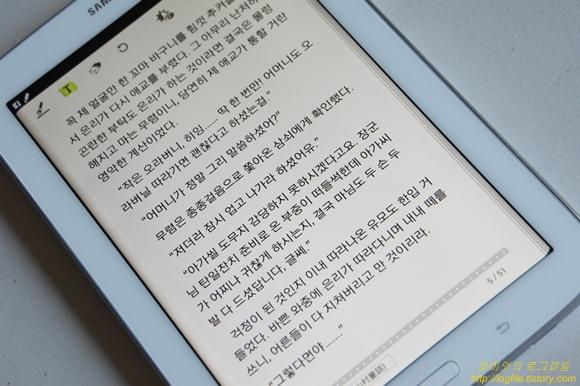 갤럭시 노트 8.0 독서 모드 설정 전