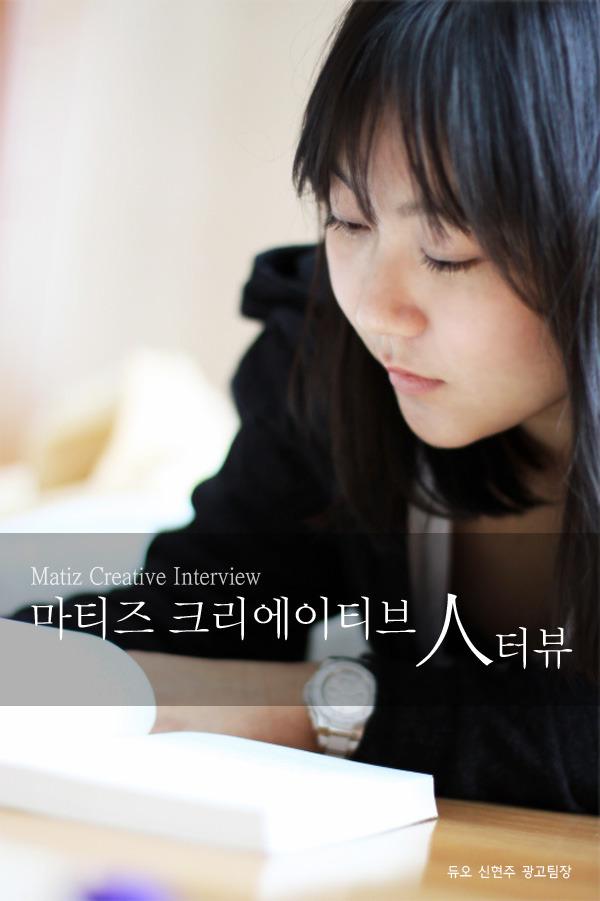 마티즈 크리에이티브 인터뷰 - 듀오의 엣지녀 신현주 광고 팀장