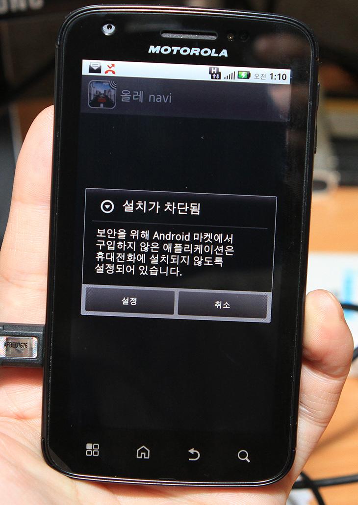 보안을 위해 Android 마켓에서 구입하지 않은 애플리케이션은 휴대전화에 설치되지 않도록 설정되어 있습니다, IT, 안드로이드 에러, 설치가 차단됨, 알 수 없는 소스, 응용프로그램 관리,보안을 위해 Android 마켓에서 구입하지 않은 애플리케이션은 휴대전화에 설치되지 않도록 설정되어 있습니다. 에러메시지가 스마트폰에 어플을 설치할 때 뜰 경우 해결 하는 방법에 대해서 설명합니다. 올레마켓에서 어플을 설치하려니 이미 설치했던 어플로 나타나고 실제로는 어플이 존재 하지 않아서 재설치를 했는데 보안을 위해 Android 마켓에서 구입하지 않은 애플리케이션은 휴대전화에 설치되지 않도록 설정되어 있습니다. 라고 나타나면서 진행이 되지 않을 때 아래 내용을 따라서 진행 하시면 재설치가 가능 합니다.