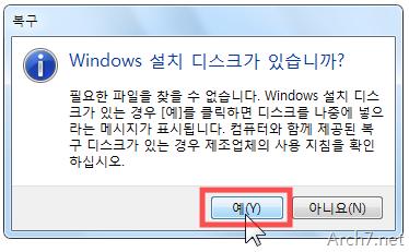 Windows 설치 디스크가 있냐는 물음에 [예(Y)]를 클릭합니다.