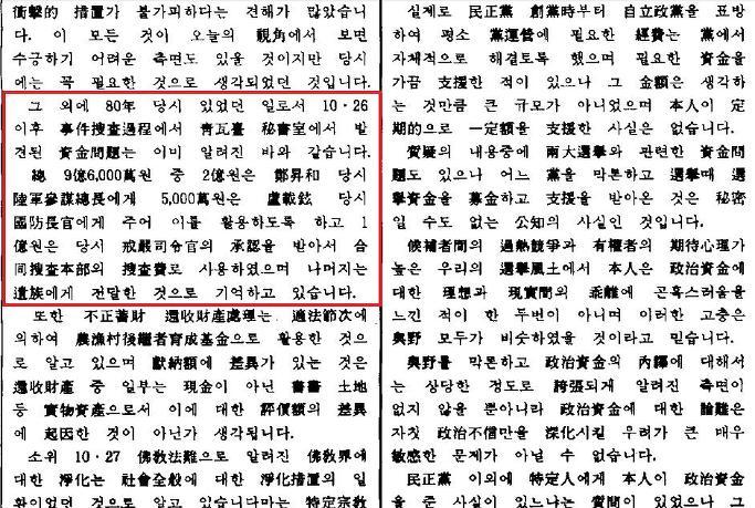 5공비리 조사특위 속기록 12페이지