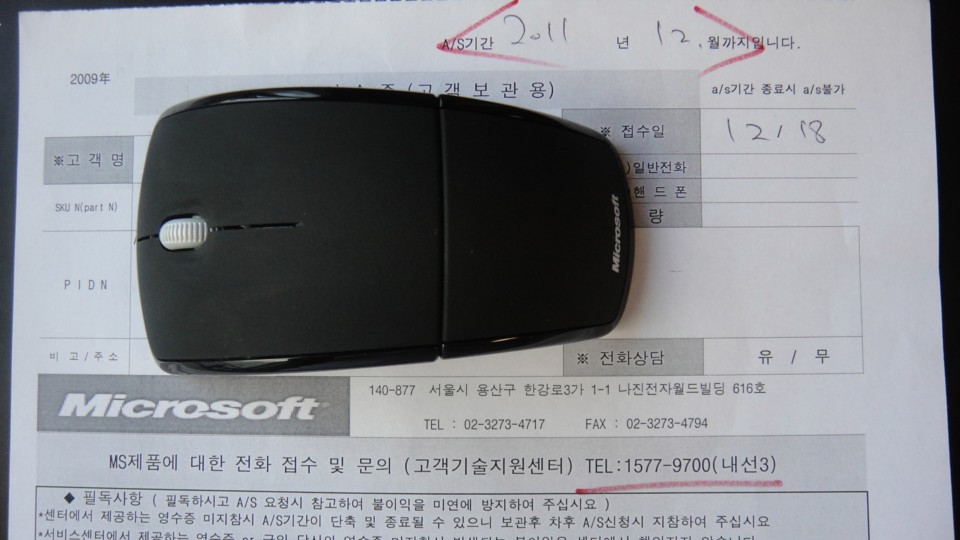 MS Arc mouse, AS 영수증