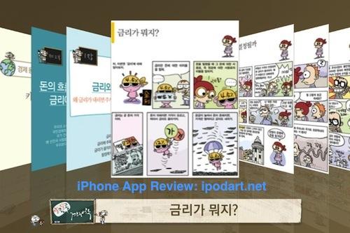 아이폰 만화로 읽는 알콩달콩 경제학