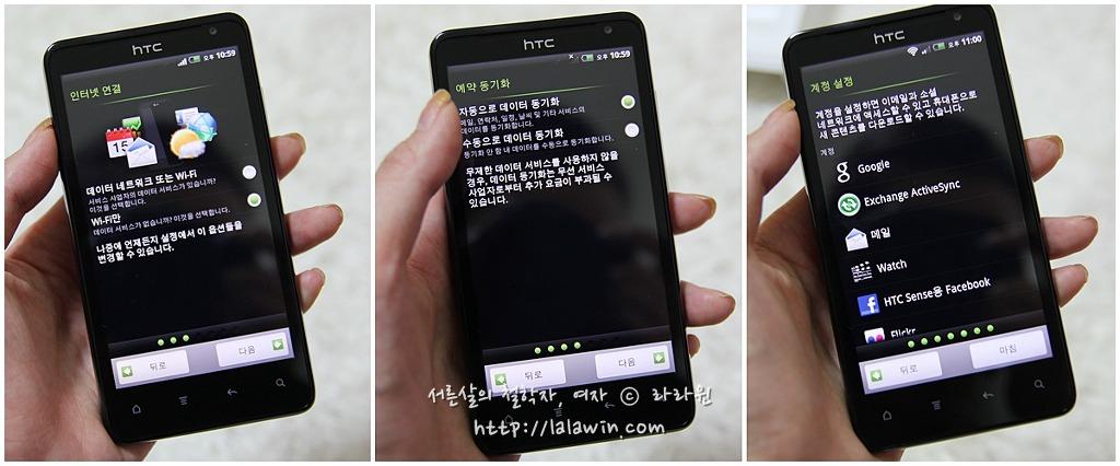 htc 레이더, htc 레이더 후기, htc 레이더 4g, htc 레이더 케이스, htc 레이더 개봉기, htc 레이더 사용법, htc 레이더 배터리, htc 스마트폰, htc 스마트폰 사용법, 4G LTE, LTE 스마트폰 후기, 4g 스마트폰 후기