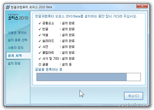 haansoft_office_2010_16