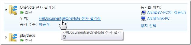 문서\OneNote 전자 필기장 동기화