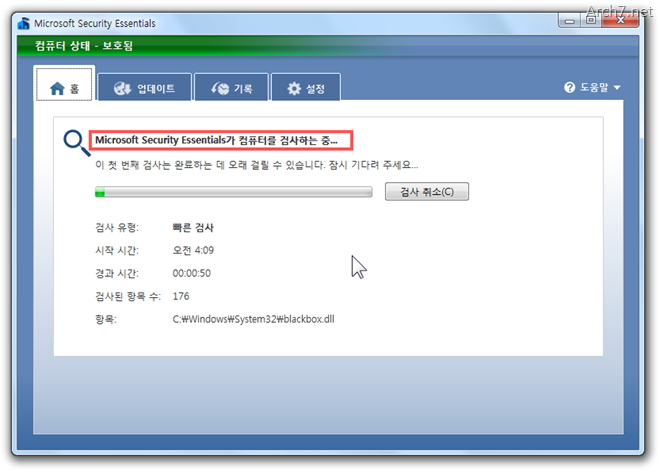 microsoft_security_essentials_kor_10