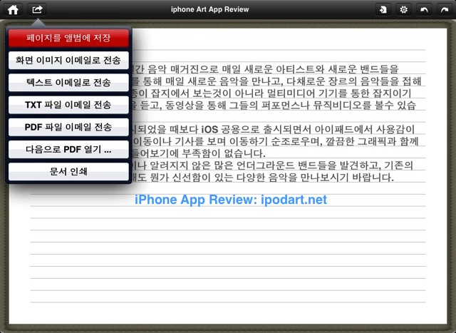 아이패드 노트 앱 Notepad - Files organizing, Easy typing!