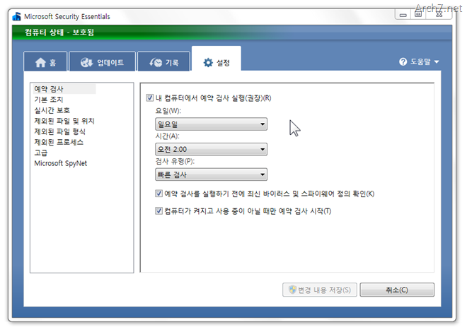 microsoft_security_essentials_kor_12