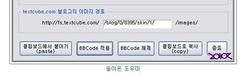 BBCode for 텍큐닷컴 3.2 대공개 문서의 그림 일부
