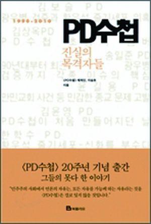 서평, 《PD수첩 - 진실의 목격자들》 진실의 목격자들을 목격하다 [LEFT 21] 기고 글