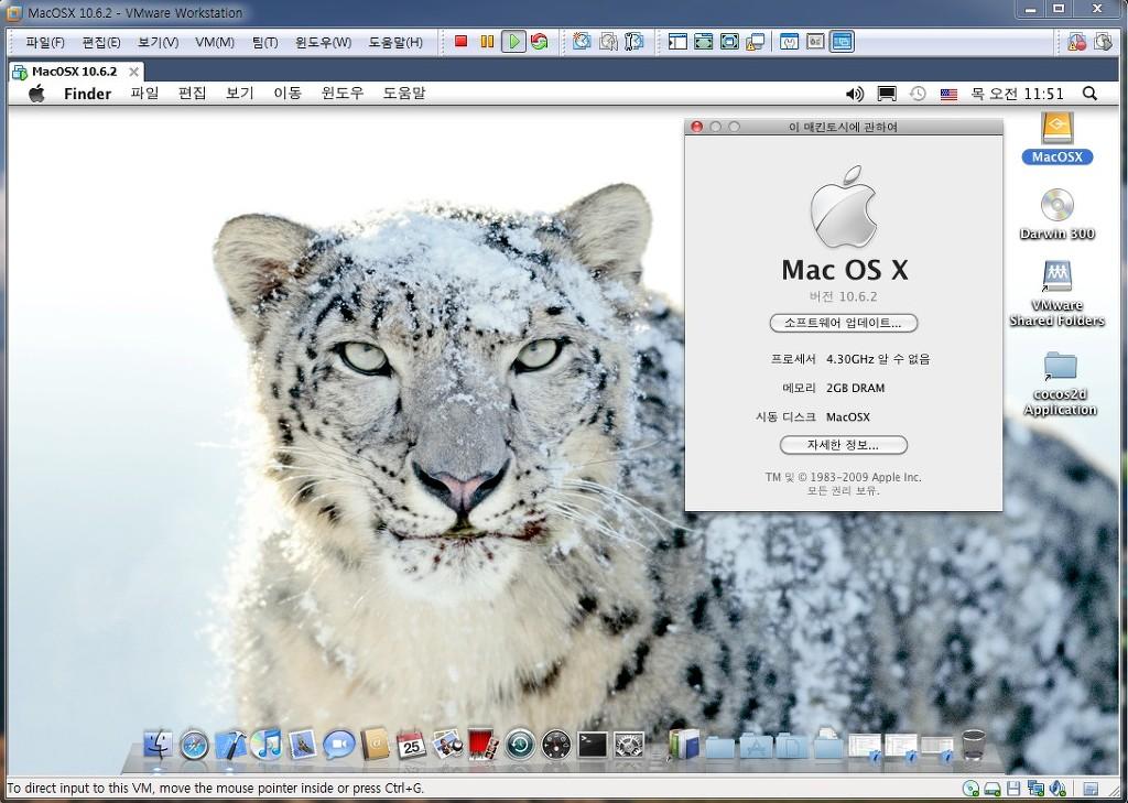 맥 OSX 스노우레오파드 (VMware)