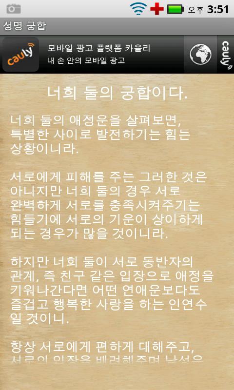 [안드로이드 무료어플 추천] 성명궁합 (이름으로 보는 궁합입니다.)