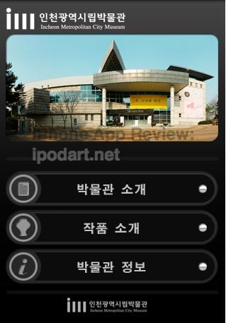 인천광역시립박물관