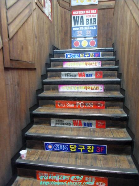 SBS 당구장 계단