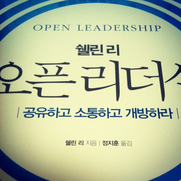 OPEN LEADERSHIP(오픈리더쉽)