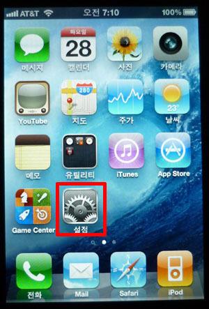 iphone4 아이폰4 로밍 roaming