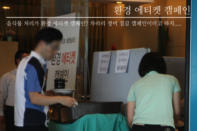 환경 에티켓 캠페인에 참가중인 손님들이 식판을 직접 처리하고 있다